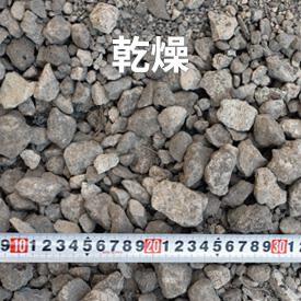 RC 砕石(RC40-0)乾燥
