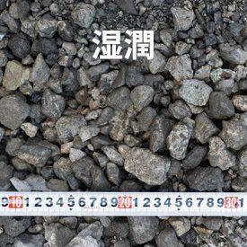 RC 砕石(RC40-0)湿潤