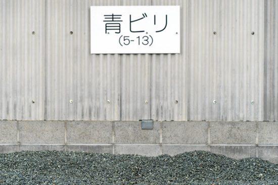 青ビリ(5-13)