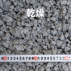 砕石(C30-0)乾燥