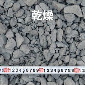 砕石(C40-0)乾燥