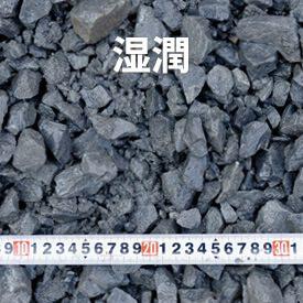 砕石(C40-0)湿潤