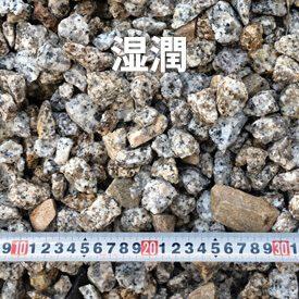 伊勢砂利(15-25)湿潤
