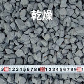 単粒砕石(13-20)乾燥