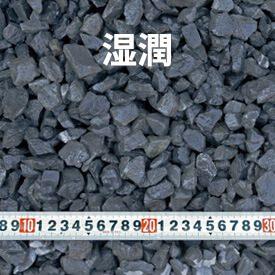 単粒砕石(13-20)湿潤