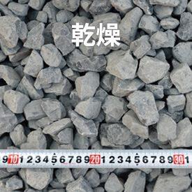 単粒砕石(20-40)乾燥