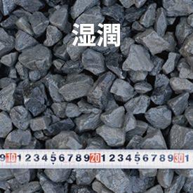 単粒砕石(20-40)湿潤