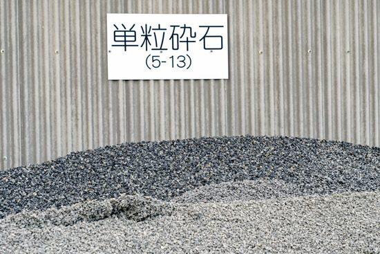 単粒砕石(5-13)