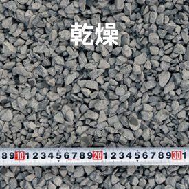 単粒砕石(5-13)乾燥