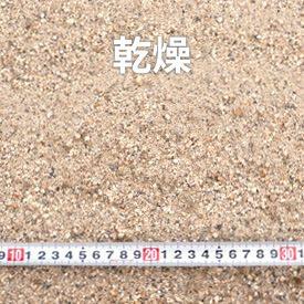 洗い砂(左官用砂)乾燥