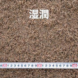 洗い砂(左官用砂)湿潤